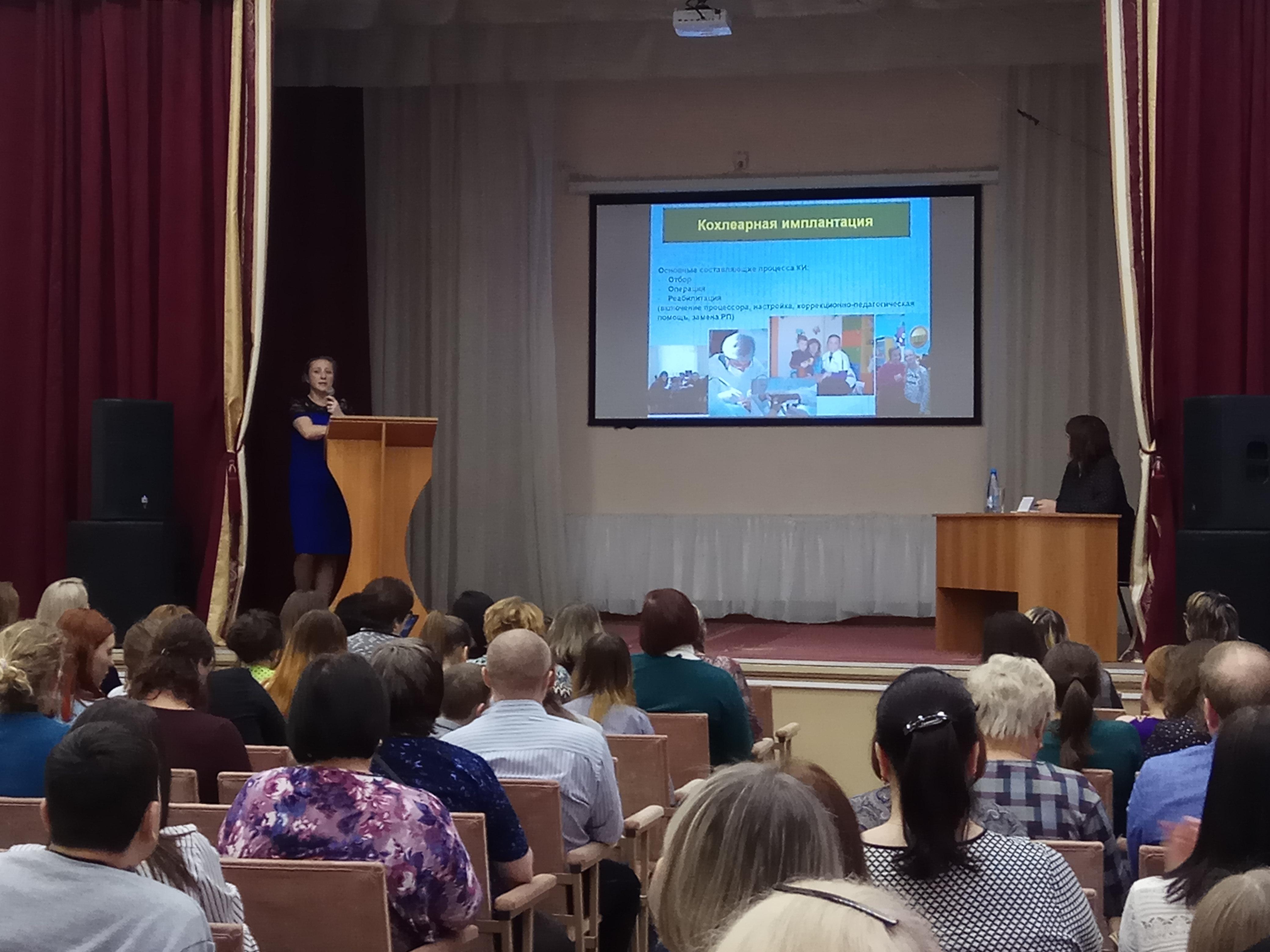 Конференция в Кургане по кохлеарной